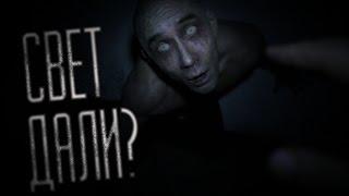 Страшные истории на ночь - Свет дали?