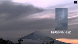 2011年5月24日~25日【富士山周辺の爆発音(?)らしき音】の正体とは? thumbnail