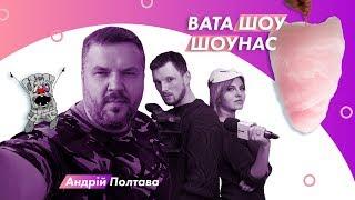 «ШоУнас». Андрій Полтава («Вата-шоу»)