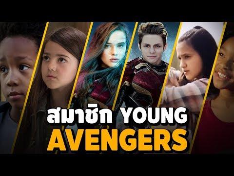 สมาชิกทีม Young Avengers ใน MCU จะมีใครกันบ้าง?