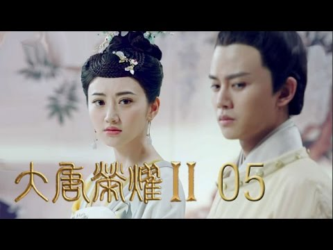 《大唐榮耀2》 The Glory of Tang Dynasty Ⅱ【未刪減版】第5集(景甜、任嘉倫、萬茜、舒暢主演)