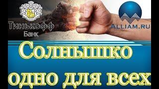 ТИНЬКОФФ БАНК/ВСЁ ОЧЕНЬ ПРОСТО/Как не платить кредит/Кузнецов/Аллиам/