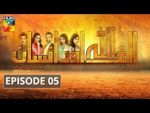 alif-allah-aur-insaan-episode-#05-hum-tv-drama