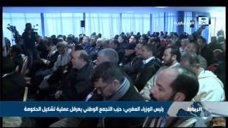 رئيس الوزراء المغربي: حزب التجمع الوطني يعرقل عملية تشكيل الحكومة