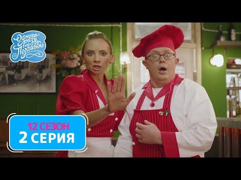 Однажды под Полтавой. Борщ - 12 сезон, 2 серия   Сериал комедия 2021