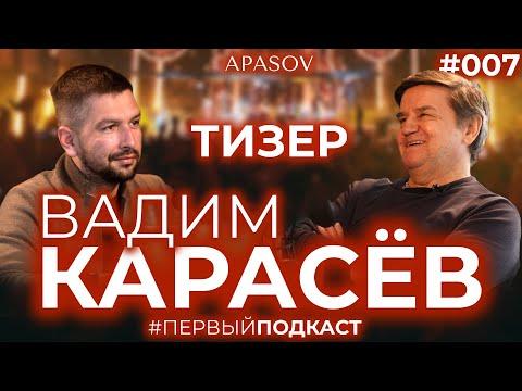КАРАСЁВ: мода и политика, новые YouTube-партии, революция и вызовы / ПЕРВЫЙ ПОДКАСТ
