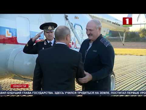 Александр Лукашенко пригласил Владимира Путина на свою малую родину в агрогородок Александрия