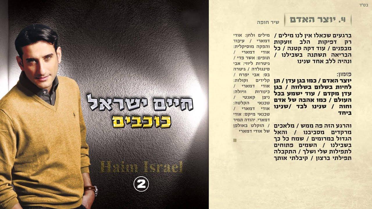 4. חיים ישראל - יוצר האדם | Haim Israel - yotzer haadam
