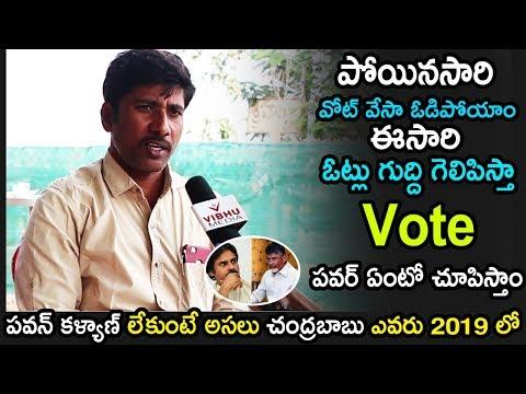 Venu Goap Reddy about Present Political Situation in Andhra Pradesh | Pawan Kalyan | Jagan | CBN