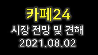 [카페24]카페24 및 전망 2021.08.02