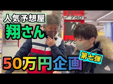 【競艇・ボートレース】人気予想屋翔さんも出演!?【50万円企画第七弾】