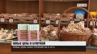 Новые цены в булочной
