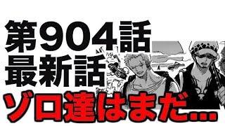 """【ワンピース】第904話 最新話 ネタバレ""""ゾロたちの安否""""(展開予想) thumbnail"""