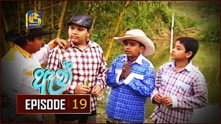 Anne Episode 19 |  ඈන් ... Thumbnail
