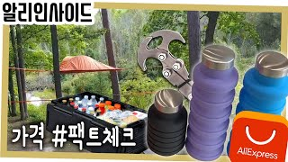 #3 알리익스프레스 베스트 BEST 캠핑 레져용품 (Aliexpress Best Camping Products)