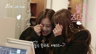 BLACKPINK - '블핑하우스 (BLACKPINK HOUSE)' EP.1-3