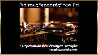 Γιά τους 'εραστές' των FM  34 τραγούδια που ακούγαμε στους ραδιοερασιτεχνικούς σταθμούς (by Elias)