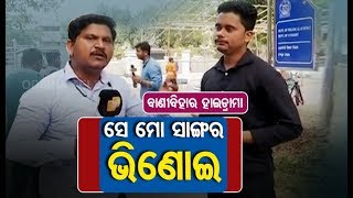 Rescue Of Youth In Utkal Varsity-OTV Live From Spot