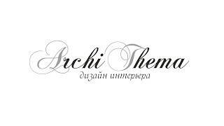 Archithema заказать дизайн проект квартиры интерьера Днепропетровск невысокие доступные цены(, 2015-06-11T07:26:22.000Z)