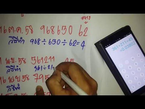สูตรคำนวณหวยแม่นๆบน-ล่างตัวเดียวถูก 15 งวดติด!!