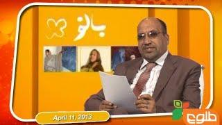 Banu - 11/04/2013 / بانو