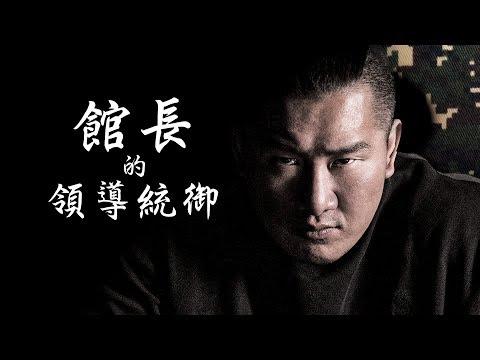 【館長演講】領導統御  六六旅 20181213