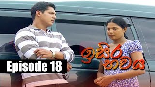 Isira Bawaya | ඉසිර භවය | Episode 18 | 25 - 05 - 2019 | Siyatha TV Thumbnail