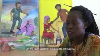 О сексуальном насилии - художники в Южном Судане