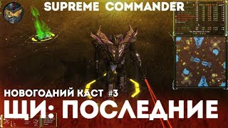 Supreme Commander - После Нового Года