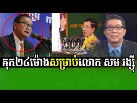 Cambodia Hot News: Borei Angkor Radio Khmer Night Thursday 06/15/2017