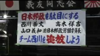 日本郵政西川追放