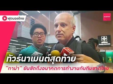 ทัวร์นาเมนต์สุดท้าย! 'กาม่า' ตอบชัดเจนถึงอนคตกับทีมชาติไทย ยู-23 และขอเปิดเผยสาเหตุเรื่องนี้ภายหลัง