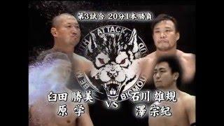 BML - Yuki Ishikawa & Munenori Sawa vs Katsumi Usuda & Manabu Hara