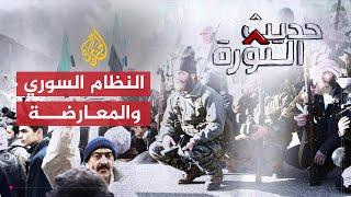حديث الثورة- هدنة سوريا وقتال تنظيم الدولة