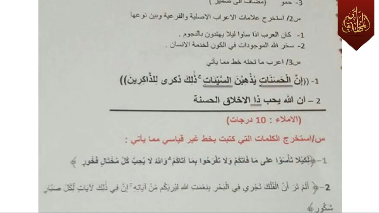 نموذج اسئلة عربي ثاني متوسط الشهر الاول 2017 امتحان اللغة العربية
