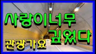 디스코 관광 트로트 논스톱 메들리 가요 메들리 모음^^…