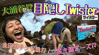 【目隠しTwister】大涌谷で相撲しながら菜々緒ポーズww