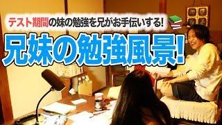 【兄が妹をお手伝い!?】兄妹の勉強風景【テスト期間】