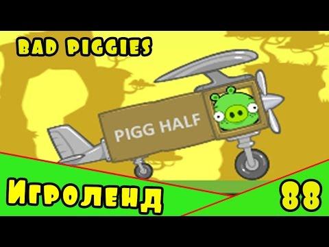 Веселая ИГРА головоломка для детей Bad Piggies или Плохие свинки [88] Серия