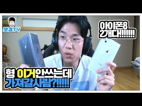 아이폰8 2대 형 안쓰는데 가져갈사람있어!???