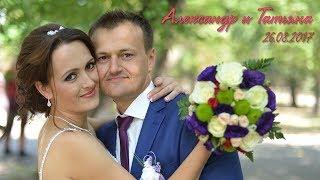Свадьба 26 августа Александр и Татьяна