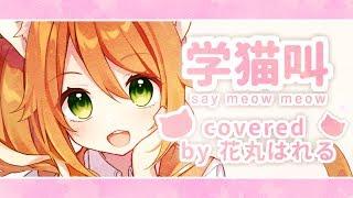 学猫叫(cover)【花丸はれる/花寄女子寮】