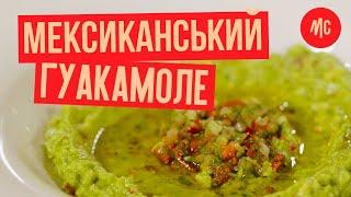 Мексиканский гуакамоле | гуакомолезация от Marco Cervetti