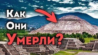 Мы Наконец-то Знаем, Что Сгубило Ацтеков
