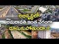 Development Activities in Amaravati From Last 4 Years || APCRDA, Vijayawada Devlopment works