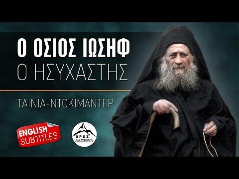 Ο όσιος Γέροντας Ιωσήφ ο Ησυχαστής - Ταινία ντοκιμαντέρ (English subtitles)
