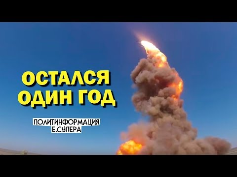 Россия готовит новую ракету «Судного дня»  Остался один год.