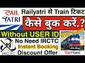 How to Book Train Ticket Online By Railyatri Without IRCTC User ID or Without Login Instant Discount