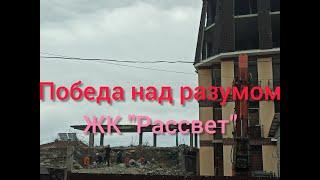 """#ЖК""""Рассвет"""",как пример и неизбежность сноса при нарушении многих строительных норм#Сочи#Адлер#сочи"""