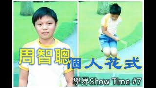 Publication Date: 2020-06-04 | Video Title: 學界Show Time(第7集)